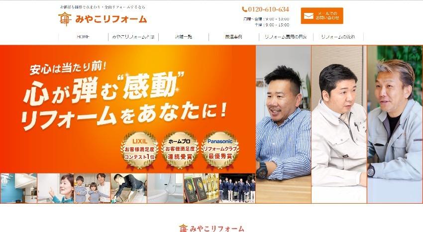 リフォーム工事の営業を京都府で求人募集!